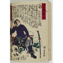 歌川芳虎: The Syllable Ka: Ushioda Masanojô Minamoto no Takanori, from the series The Story of the Faithful Samurai in The Storehouse of Loyal Retainers (Chûshin gishi meimei den) - ボストン美術館