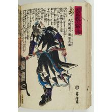 Utagawa Yoshitora: The Syllable Ta: Yazama Shinroku Fujiwara no Mitsukaze, from the series The Story of the Faithful Samurai in The Storehouse of Loyal Retainers (Chûshin gishi meimei den) - Museum of Fine Arts
