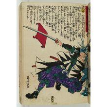 Utagawa Yoshitora: The Syllable Mu: Katsuda Shunzaemon Minamoto no Taketaka, from the series The Story of the Faithful Samurai in The Storehouse of Loyal Retainers (Chûshin gishi meimei den) - Museum of Fine Arts
