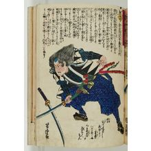 Utagawa Yoshitora: The Syllable Sa: Yokogawa Kanpei Fujiwara no Munetoshi, from the series The Story of the Faithful Samurai in The Storehouse of Loyal Retainers (Chûshin gishi meimei den) - Museum of Fine Arts