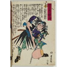 Utagawa Yoshitora: The Syllable Ki: Takebayashi Sadashichi Mô no Takashige, from the series The Story of the Faithful Samurai in The Storehouse of Loyal Retainers (Chûshin gishi meimei den) - Museum of Fine Arts
