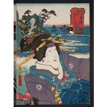 Utagawa Kunisada: Okitsu, No. 2 (Sono ni): (Actor Iwai Kumesaburô III as) Ayame, from the series Fifty-three Stations of the Tôkaidô Road (Tôkaidô gojûsan tsugi no uchi) - Museum of Fine Arts