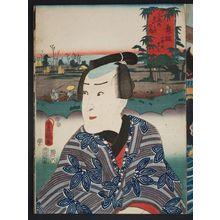 歌川国貞: Maisaka: (Actor Ichimura Uzaemon XII as) Komachiya Muneshichi, from the series Fifty-three Stations of the Tôkaidô Road (Tôkaidô gojûsan tsugi no uchi) - ボストン美術館