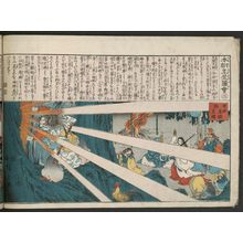 Utagawa Hiroshige: No. 2 from the series Illustrated History of Japan (Honchô nenreki zue) - Museum of Fine Arts