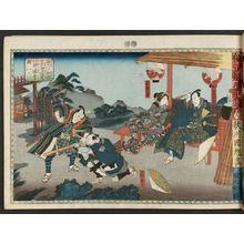 Utagawa Kuniteru: Act VIII of the Play A Board Game of the Road to Iga Pass (Igagoe dôchû sugoroku hachi) - Museum of Fine Arts