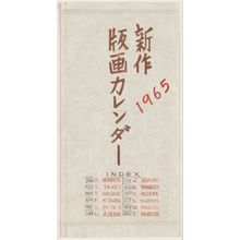 前川千帆: Cover of Shinsaku hanga karenda 1965 - ボストン美術館