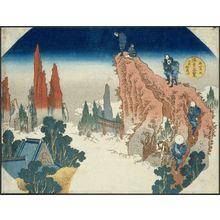葛飾北斎: Mount Myôgi in Kôzuke Province (Jôshû Myôgi-san), from the series Rare Views of Famous Landscapes (Shôkei kiran) - ボストン美術館