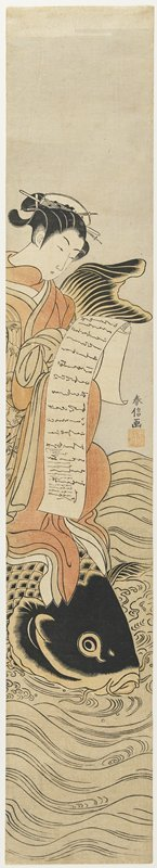 Suzuki Harunobu: Courtesan on the Back of a Carp as a Mitate of Kinko - Minneapolis Institute of Arts