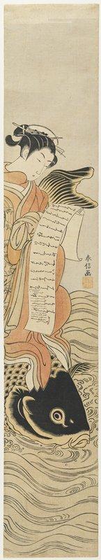Suzuki Harunobu: Courtesan on the Back of a Carp as a Mitate of Kinko - Minneapolis Institute of Arts