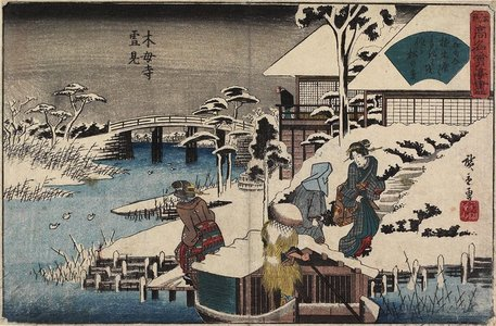 歌川広重: Snow Scene at Mokubo-ji Temple and the Restaurant Uekiya - ミネアポリス美術館