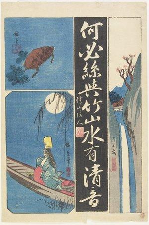 Utagawa Hiroshige: (Mixed Print of Calligraphies and Paintings) - Minneapolis Institute of Arts
