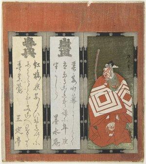 無款: (Kabuki Theater Design) - ミネアポリス美術館