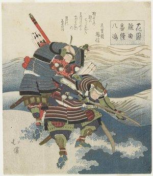 Totoya Hokkei: Battle at Yashima Beach - Minneapolis Institute of Arts