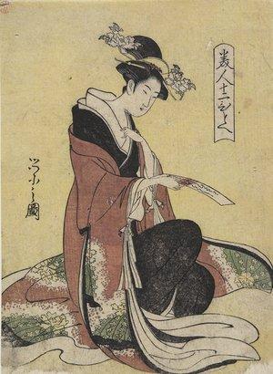 細田栄之: Woman Reading Letter - ミネアポリス美術館
