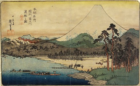 歌川広重: Ferry Boats at Fuji River in Sunshu Province - ミネアポリス美術館