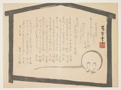 Buun: (Greeting of the New Year of rat) - Minneapolis Institute of Arts