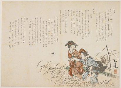 Tsuruya Kokei: (Outing in the Autumn Filed) - Minneapolis Institute of Arts