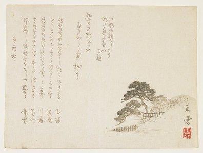 Kawamura Bumpo_: (Pine trees on a hill) - ミネアポリス美術館