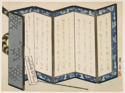 Yoshimi Rogetsu: (Screen and a tiger) - ミネアポリス美術館