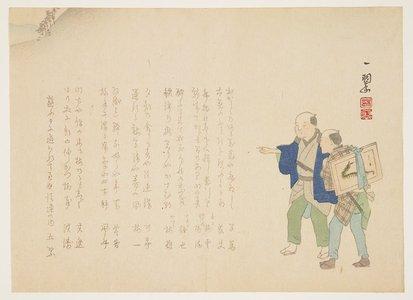 Issui: (Two travelers) - ミネアポリス美術館