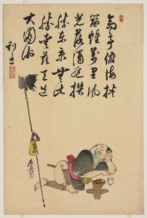 柴田是眞: (Spear holder) - ミネアポリス美術館