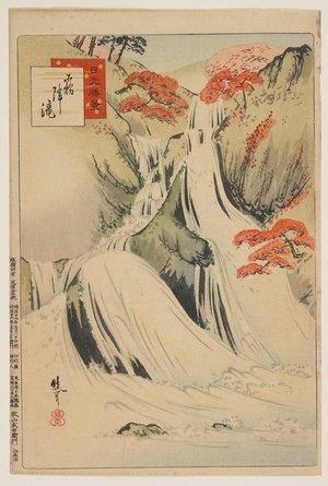綾岡有真: Kirifuri Waterfalls - ミネアポリス美術館