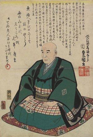 歌川国貞: Portrait of Hiroshige I - ミネアポリス美術館