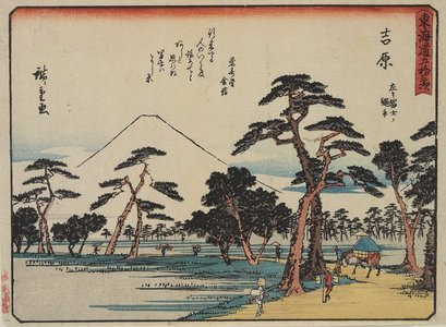 歌川広重: View of Mt. Fuji on Left Seen From the Street in Yoshiwara - ミネアポリス美術館
