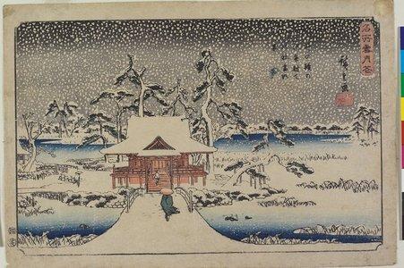 歌川広重: Snow at Benzaiten Shrine in the Pond of Inokashira - ミネアポリス美術館