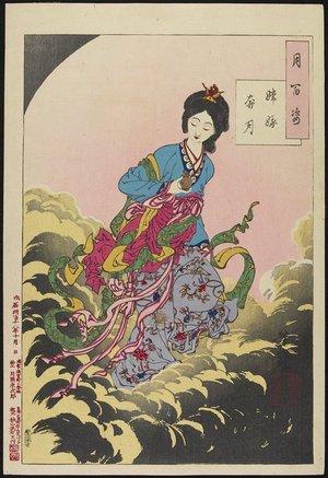 月岡芳年: Chang-E Ascending to the Moon - ミネアポリス美術館