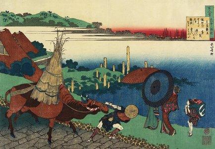 葛飾北斎: Prince Motoyoshi - ミネアポリス美術館