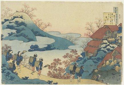 葛飾北斎: Sarumaru-dayu - ミネアポリス美術館