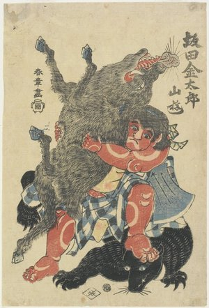 勝川春章: Sakata Kintaro Playing with Wild Animals in Mountain - ミネアポリス美術館