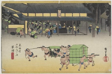 歌川広重: Famous Posting House, Kusatsu - ミネアポリス美術館