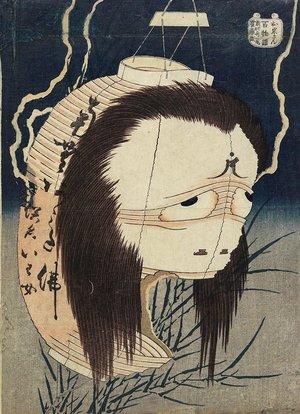 葛飾北斎: The Lantern Ghost, Iwa - ミネアポリス美術館