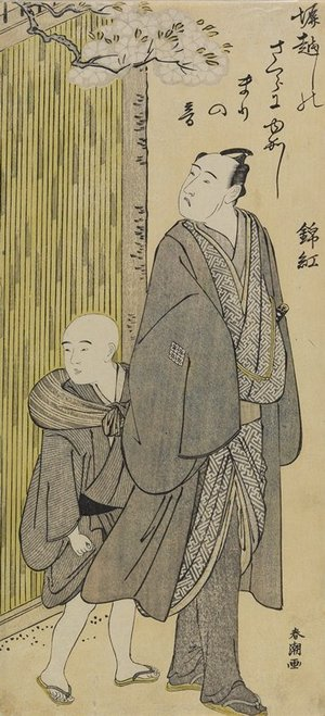 勝川春潮: Listening to the Sound of Bouncing Ball (Matsumoto Koshiro IV) - ミネアポリス美術館