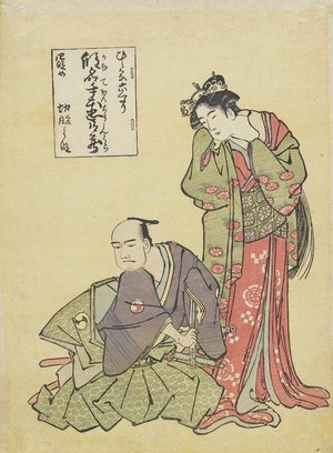 Katsukawa Shun'ei: Yuranosuke in His Master's Suicide Scene from Act 4 of the Forty-seven Ronin - Minneapolis Institute of Arts