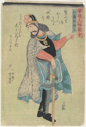 Utagawa Yoshitsuya: King of Holland - Minneapolis Institute of Arts