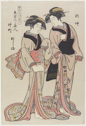 北尾重政: Beauties in the Eastern Ward, Onaka and Oshima from Naka-machi - ミネアポリス美術館