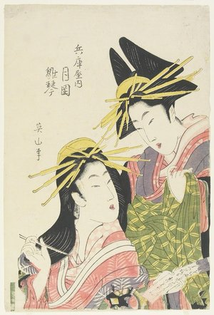 菊川英山: The Courtesans Tsukioka and Hinagoto of the Hyogoya House - ミネアポリス美術館