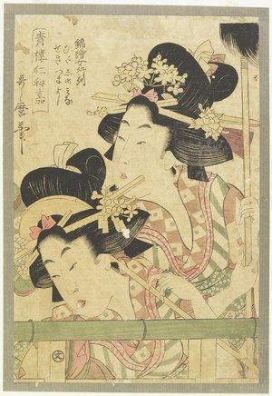 Kitagawa Utamaro: Parade of Courtesans - Minneapolis Institute of Arts