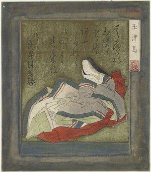 Totoya Hokkei: Tamatsushima Island - Minneapolis Institute of Arts
