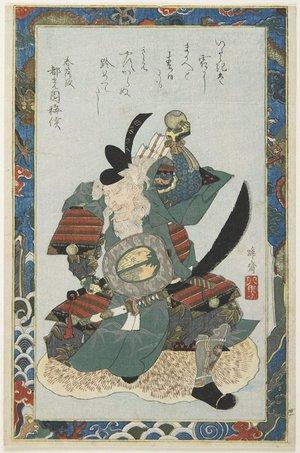 蹄斎北馬: (Armed Old Warrior) - ミネアポリス美術館