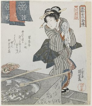 歌川国芳: Washing Hands as a Mitare of Gongsun Sheng - ミネアポリス美術館