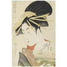 Kitagawa Utamaro: Courtesan Konosumi - Minneapolis Institute of Arts