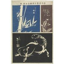 artists other two and Katsushika Taito II: (Horse, Bamboo, Flower) - ミネアポリス美術館