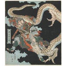Totoya Hokkei: Ryuho Killing a White Snake - Minneapolis Institute of Arts