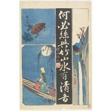 Utagawa Hiroshige: (Mixed Print of Calligraphies and Paintings) - Minneapolis Institute of Arts