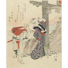 Totoya Hokkei: (Spring at Enoshima) - Minneapolis Institute of Arts