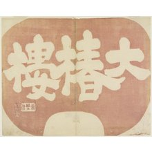 Yamada Ho_gyoku: (Shop Sign of Daichinro ) - ミネアポリス美術館
